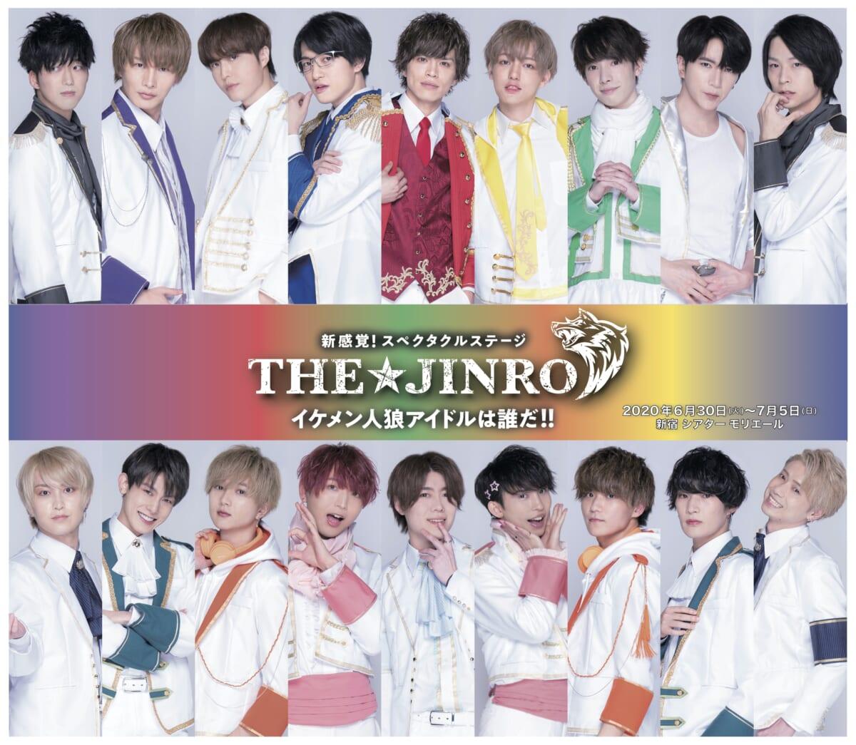 『THE★JINRO』