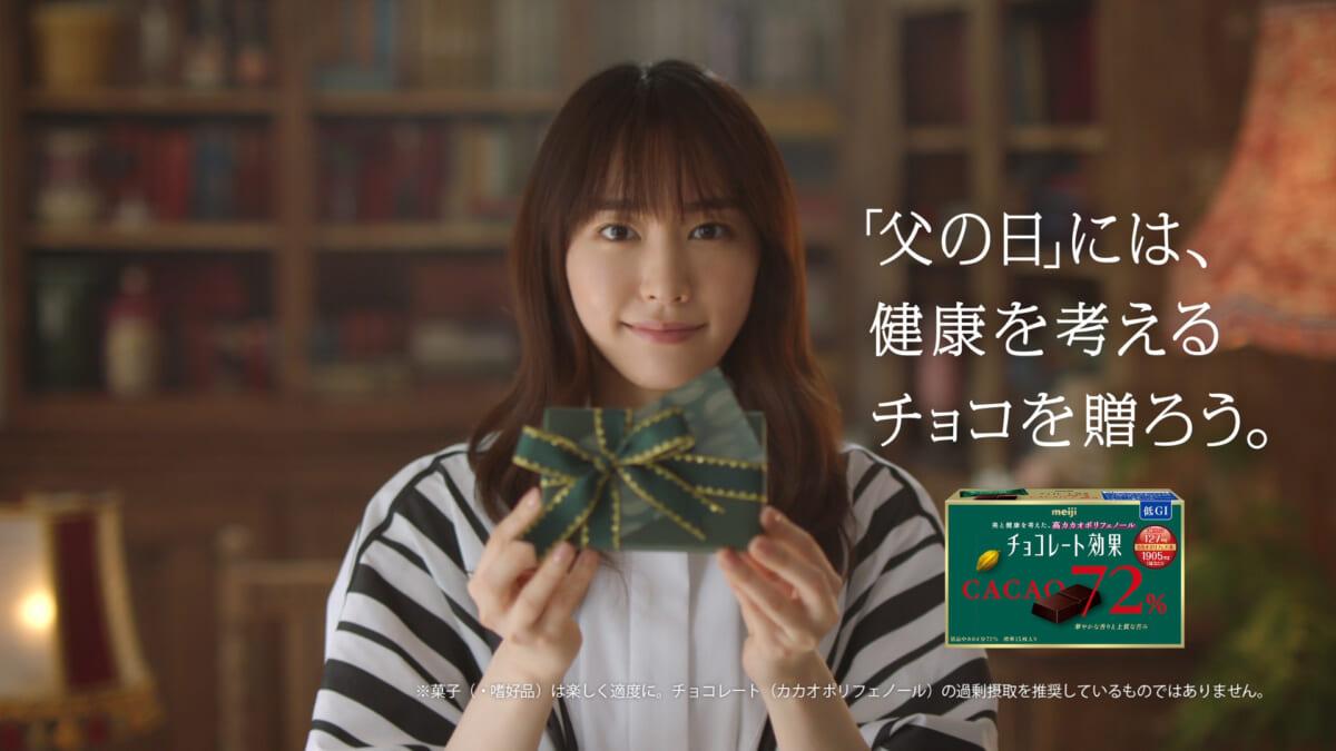 新垣結衣出演「チョコレート効果」新CM