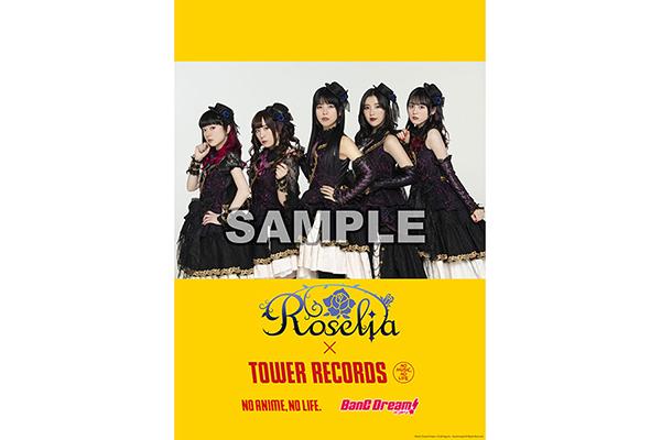 第2弾はRoselia!「TOWER RECORDS × BanG Dream!」3ヶ月連続コラボキャンペーン