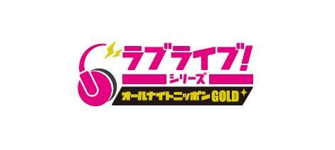 『ラブライブ!シリーズのオールナイトニッポンGOLD』