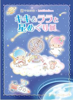 「TeNQ×Littletwin Stars『キキ&ララと星めぐり展』」