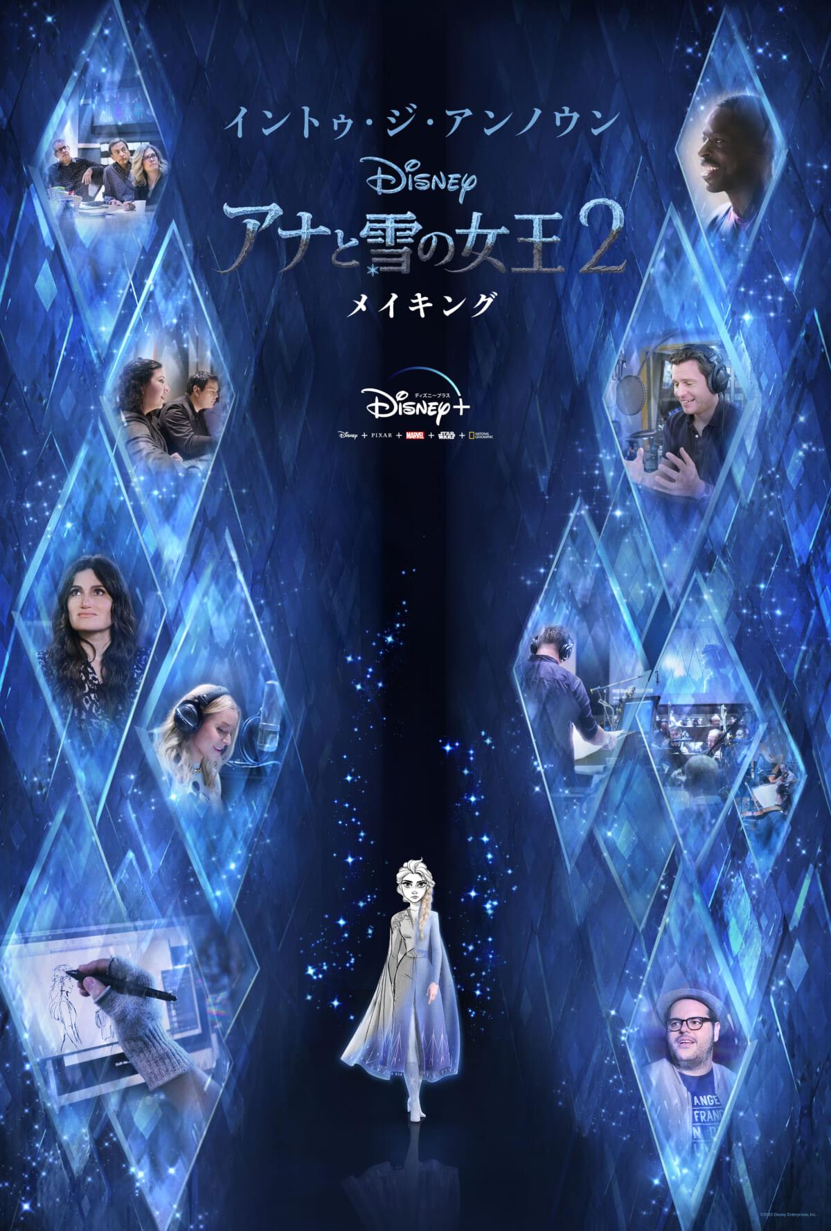 『イントゥ・ジ・アンノウン~「アナと雪の女王2」メイキング』