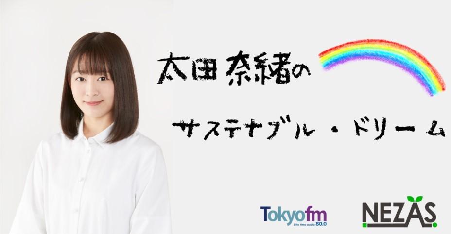 『太田奈緒のサステナブル・ドリーム』