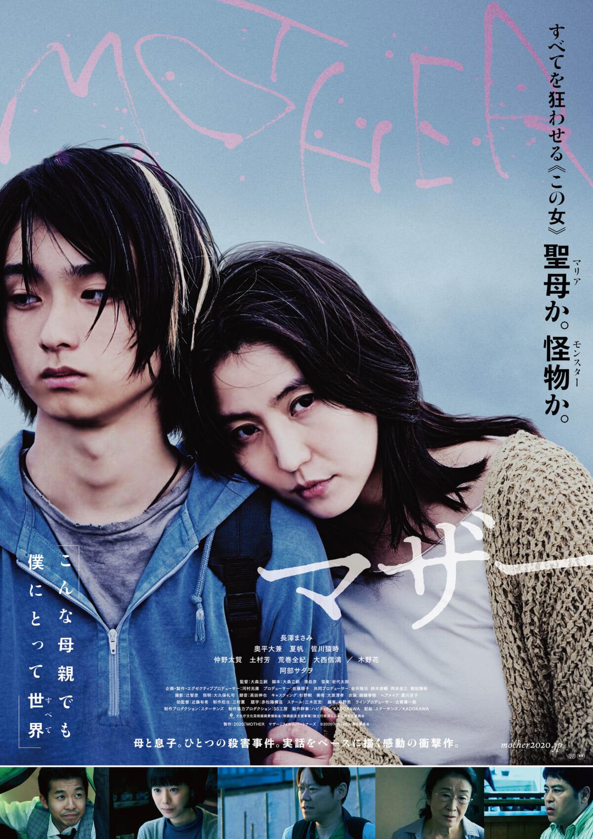 映画「MOTHER マザー」