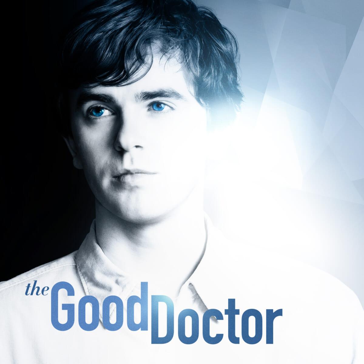 『グッド・ドクター 名医の条件』