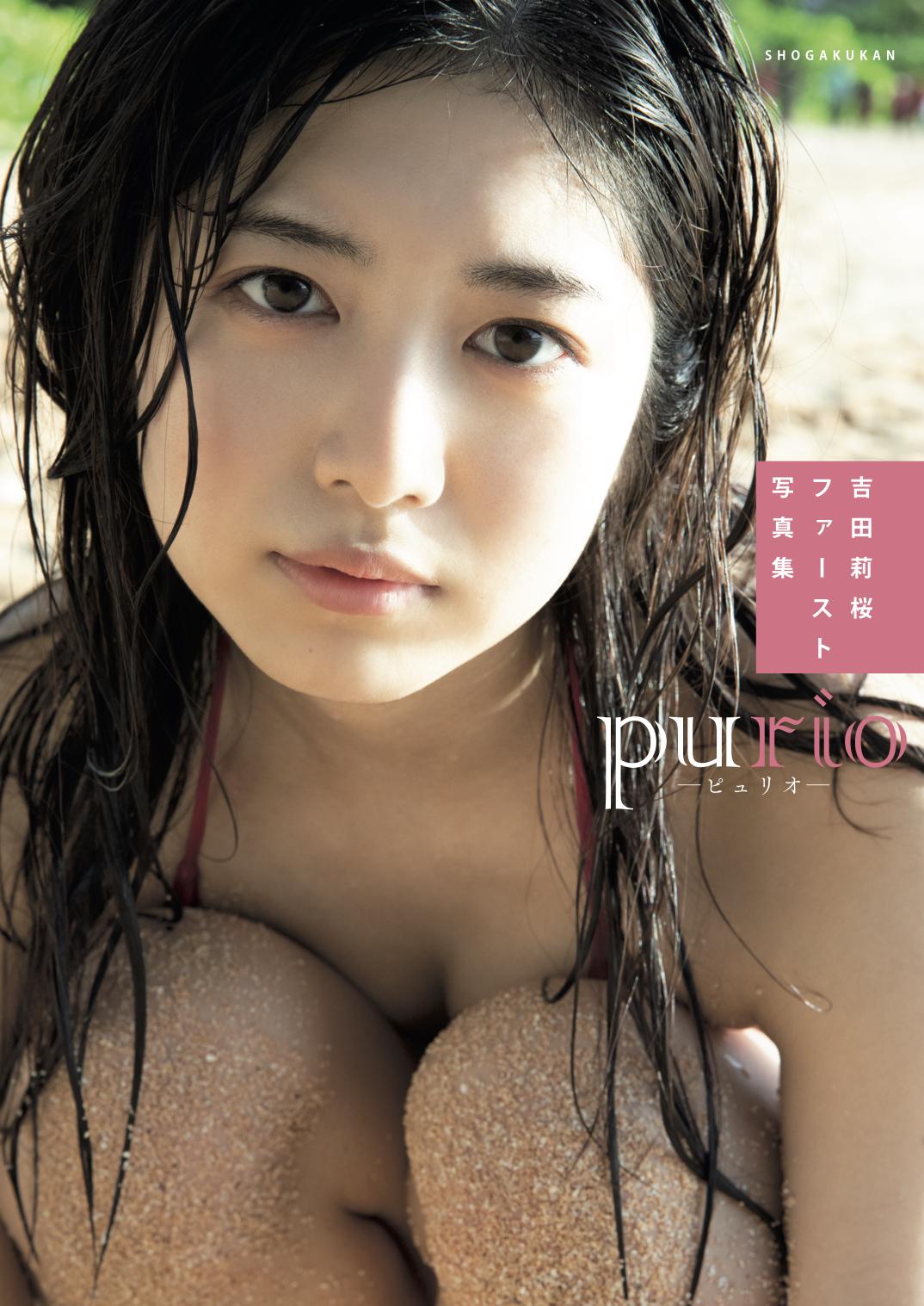吉田莉桜の1st写真集「purio-ピュリオ-」