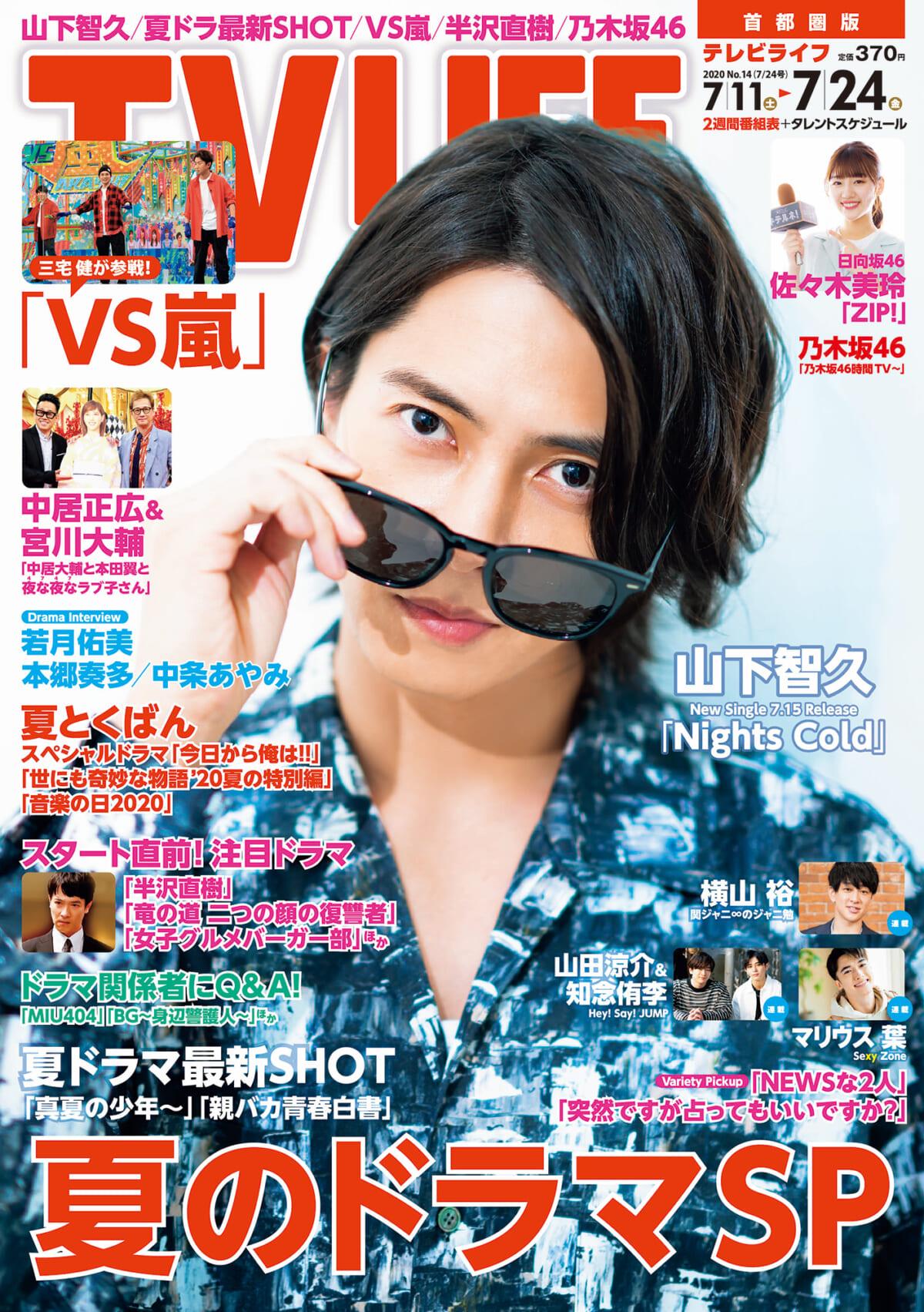 表紙は山下智久!夏のドラマSP!テレビライフ14号7月8日(水)発売