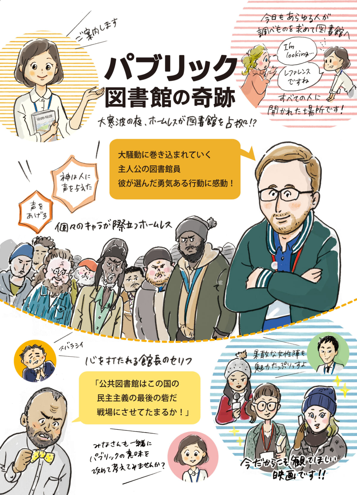 「パブリック 図書館の奇跡」新映像公開 『夜明けの図書館』作者・埜納タオの描き下ろしイラストも到着
