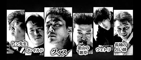 クォン・サンウVS裏社会の暗黒棋士たち「鬼手」全員濃すぎる!キャラクター映像解禁