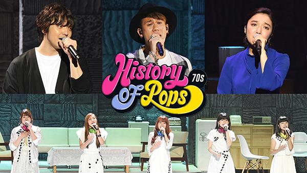 三浦大知、川畑要、上白石萌音らが豪華共演!「History Of Pops 70's」が初配信開始