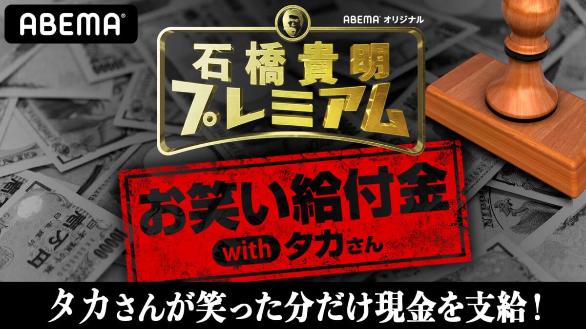 『石橋貴明プレミアム お笑い給付金withタカさん』