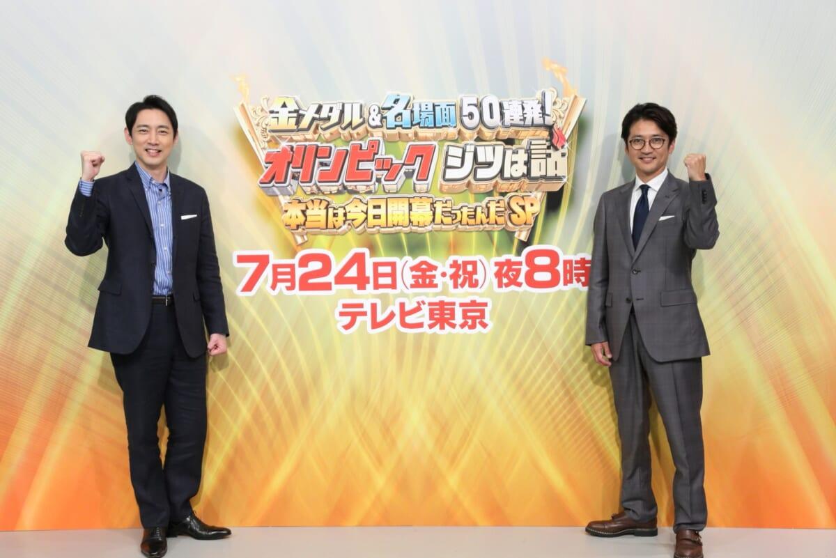 『金メダル&名場面50連発!オリンピック ジツは話 本当は今日開幕だったんだSP』