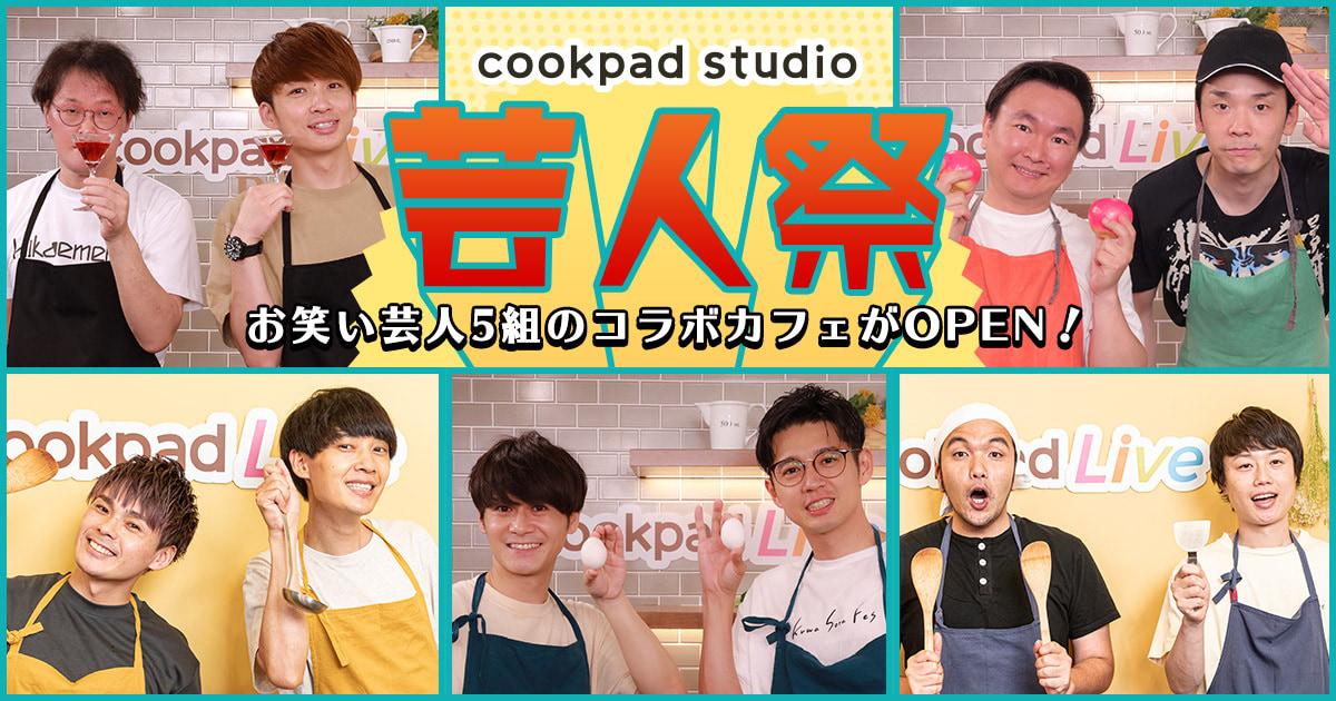 「cookpad studio 芸人祭」