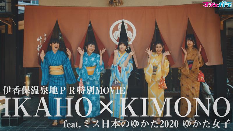 「ミス日本のゆかた2020」
