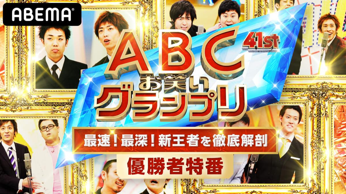 『第41回ABCお笑いグランプリ』