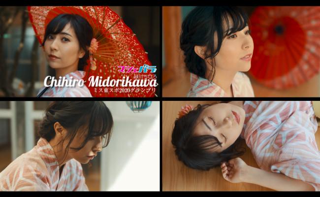 「ミス東スポ2020」グランプリ・緑川ちひろの浴衣動画公開
