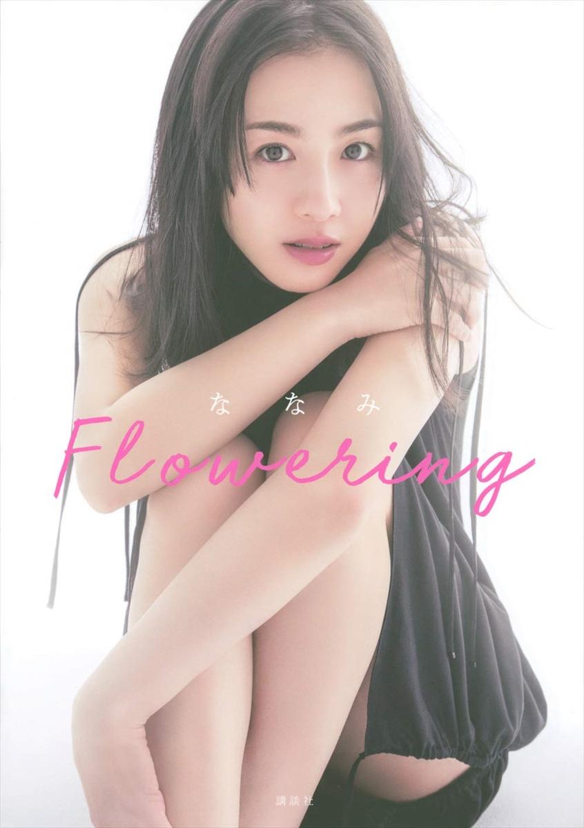 『ななみ Flowering』