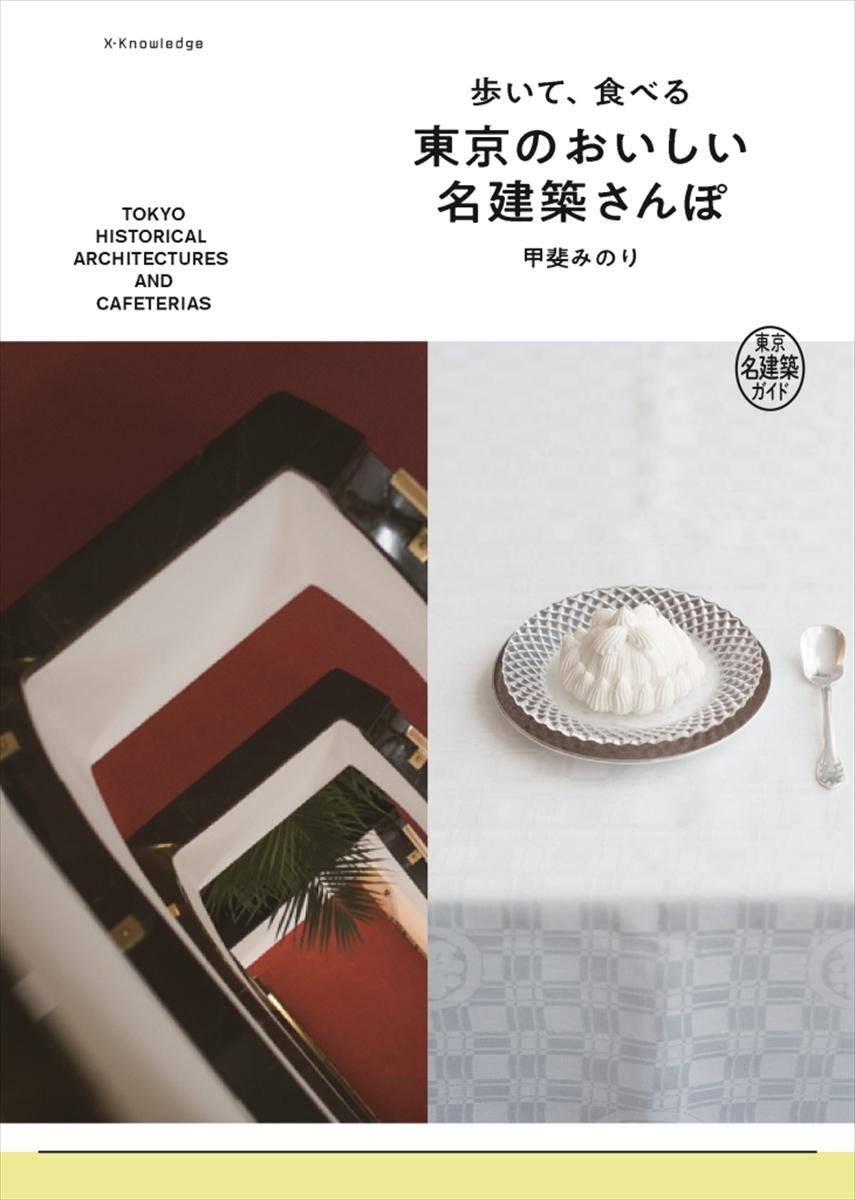 「歩いて、食べる 東京のおいしい名建築さんぽ(エクスナレッジ刊)」