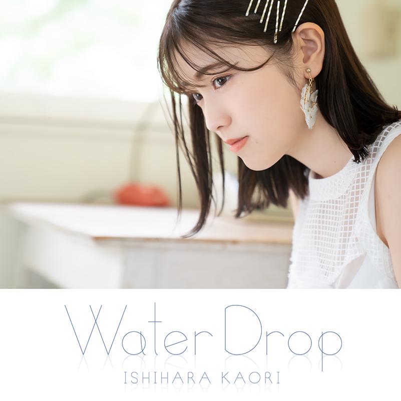 石原夏織2ndアルバム「Water Drop」通常盤