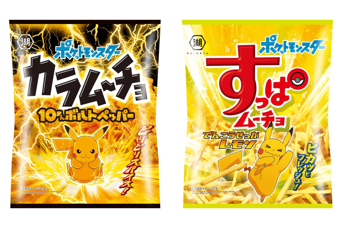 「ポケモンカラムーチョ 10まんボルトペッパー」「ポケモンすっぱムーチョ でんこうせっかレモン」