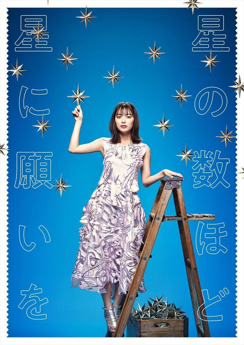 舞台「星の数ほど星に願いを」