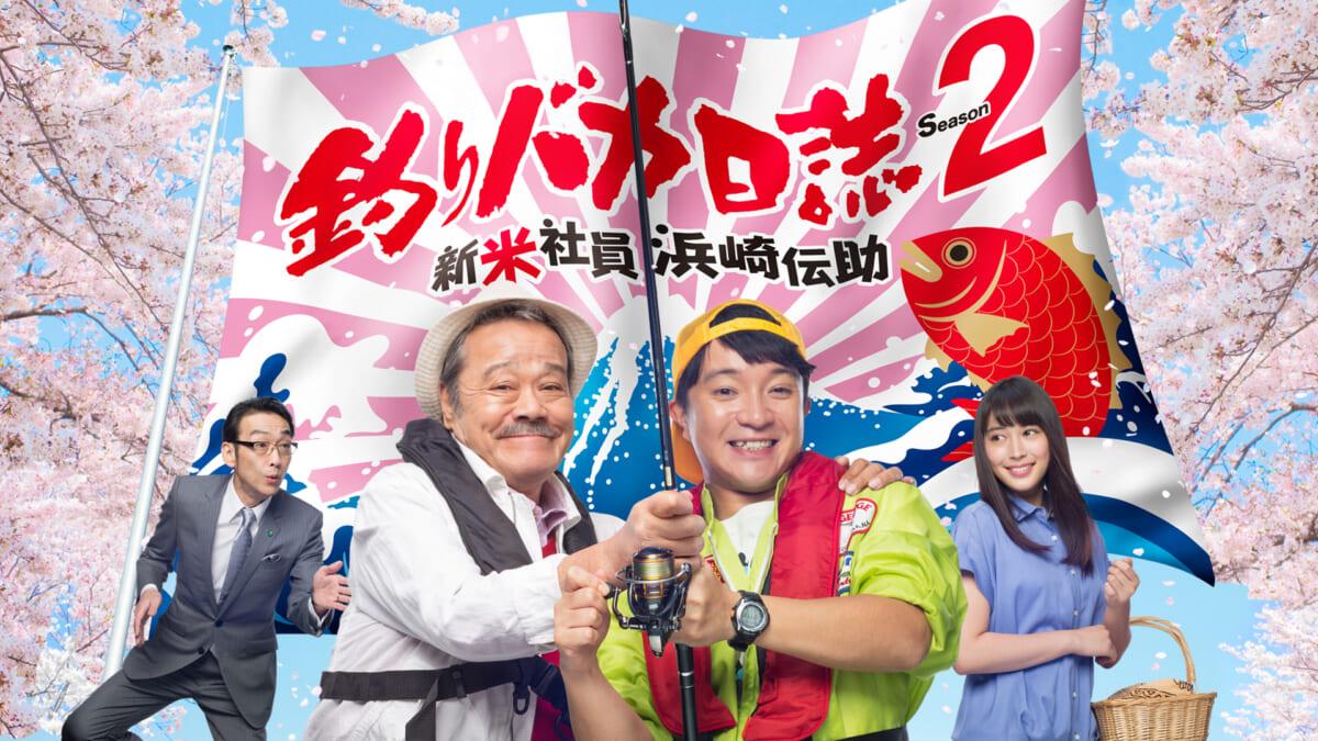 「釣りバカ日誌 Season2 新米社員 浜崎伝助」