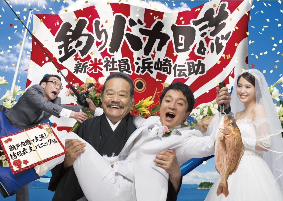 「釣りバカ日誌 新米社員 浜崎伝助 瀬戸内海で大漁!結婚式大パニック編」