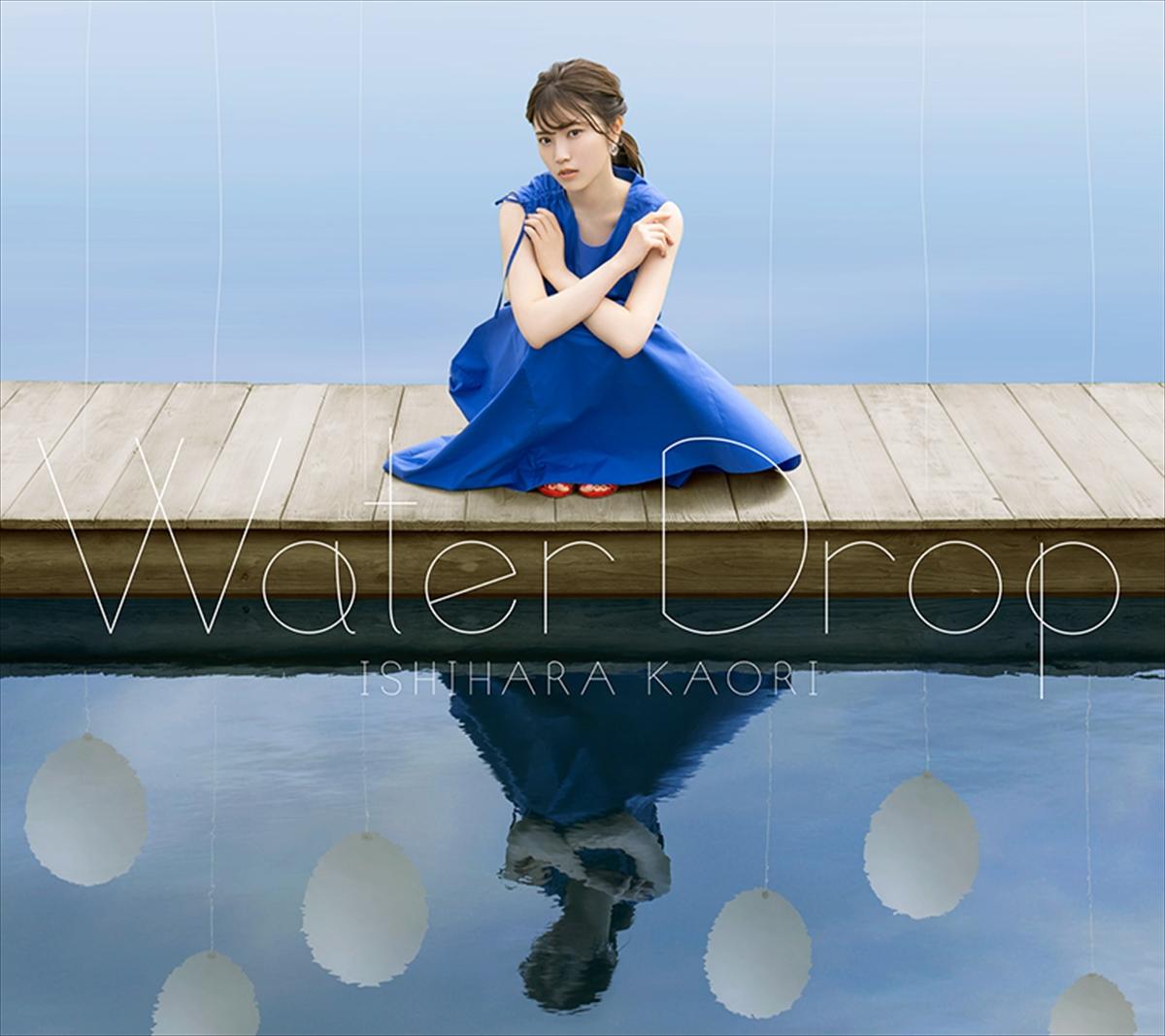 石原夏織2ndアルバム「Water Drop」【CD+BD盤】