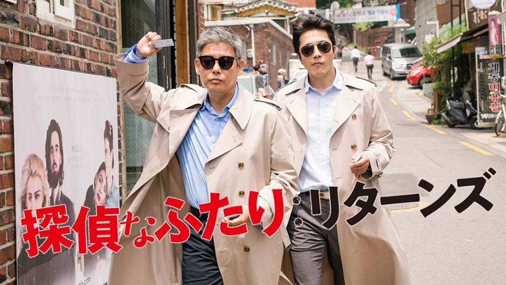 映画「探偵なふたり:リターンズ」