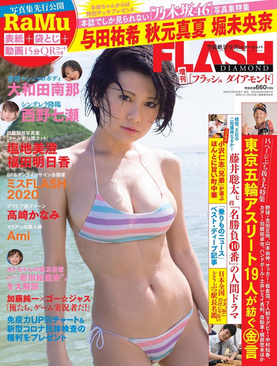 『FLASH DIAMOND』7月20日発売号 表紙©光文社/増刊FLASH DIAMOND