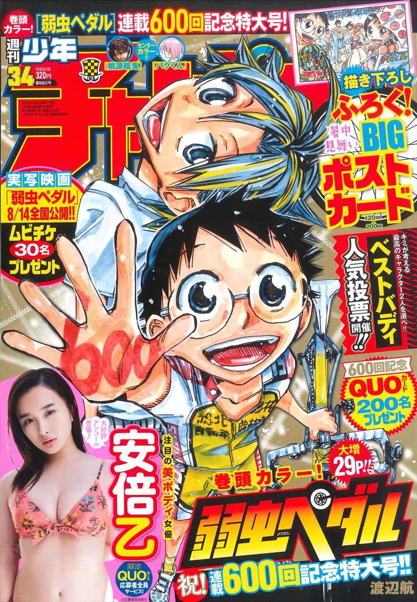 「週刊少年チャンピオン34号」