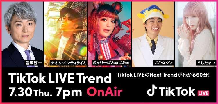 『TikTok LIVE Trend』