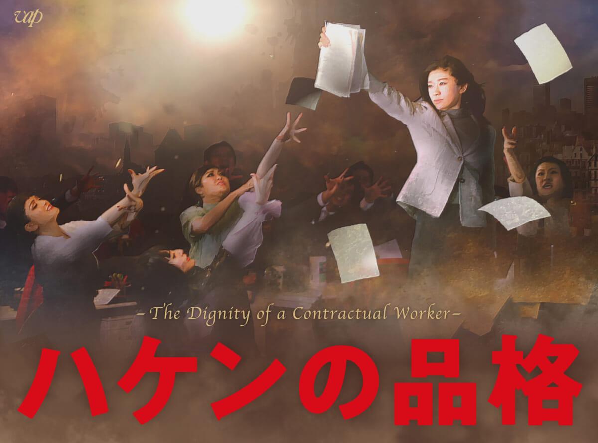 ハケンの品格BD&DVD