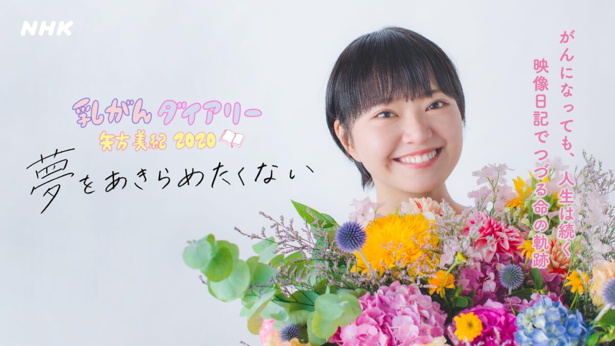 『BS1スペシャル「乳がんダイアリー矢方美紀2020」』