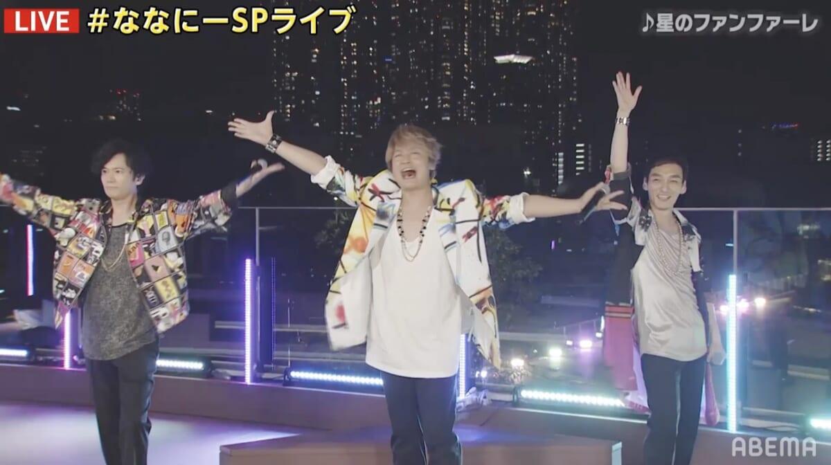 稲垣吾郎、草彅剛、香取慎吾「ななにーライブ」で夏ソングを熱唱!