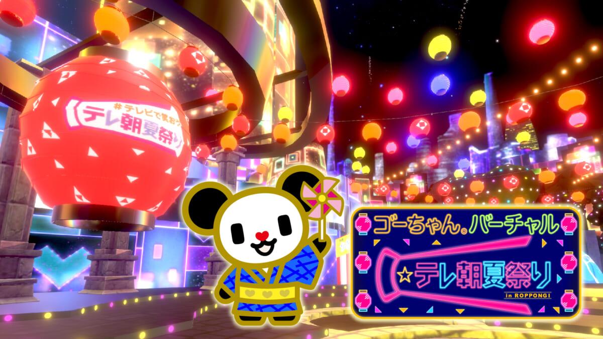 「ゴーちゃん。バーチャル★テレ朝夏祭り in ROPPONGI」