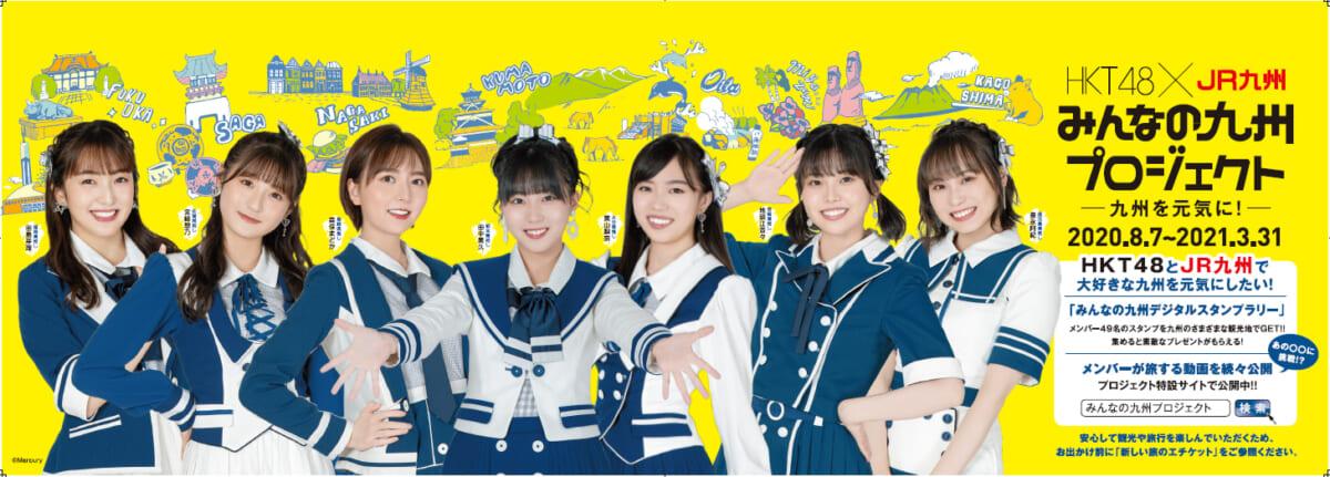 HKT48×JR九州