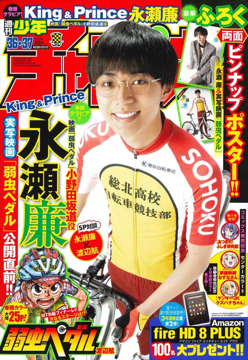 「週刊少年チャンピオン」