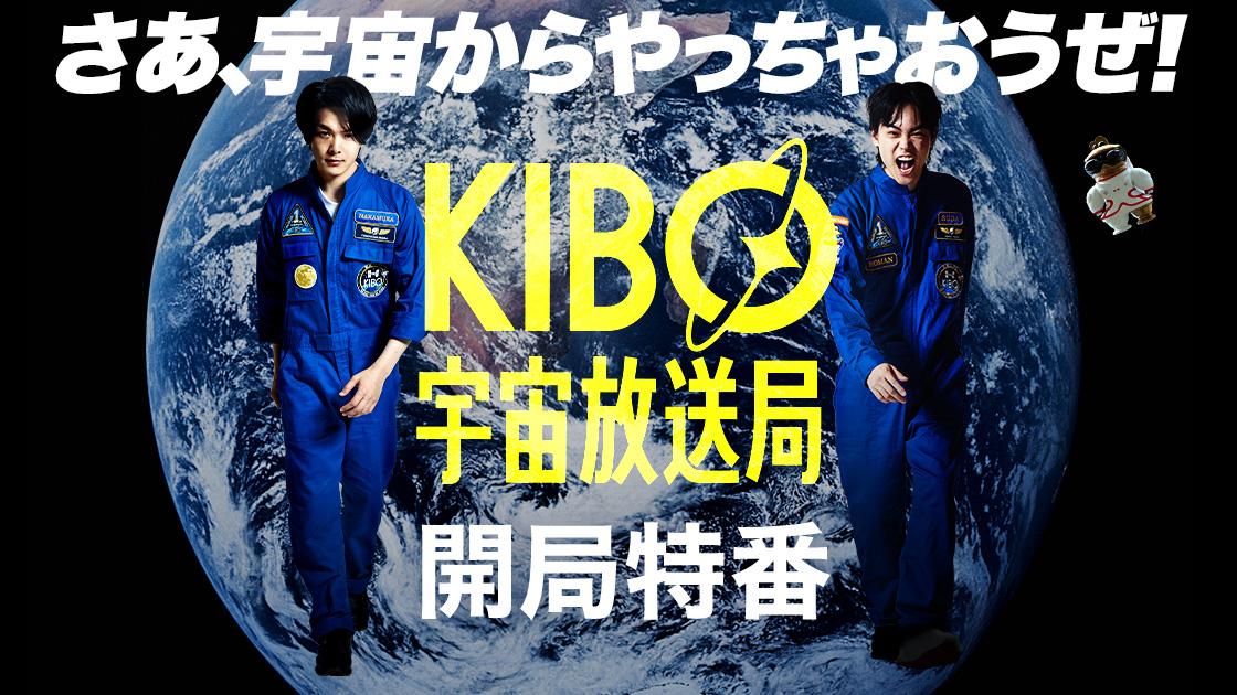 『KIBO宇宙放送局開局特番~WE ARE KIBO CREW~』