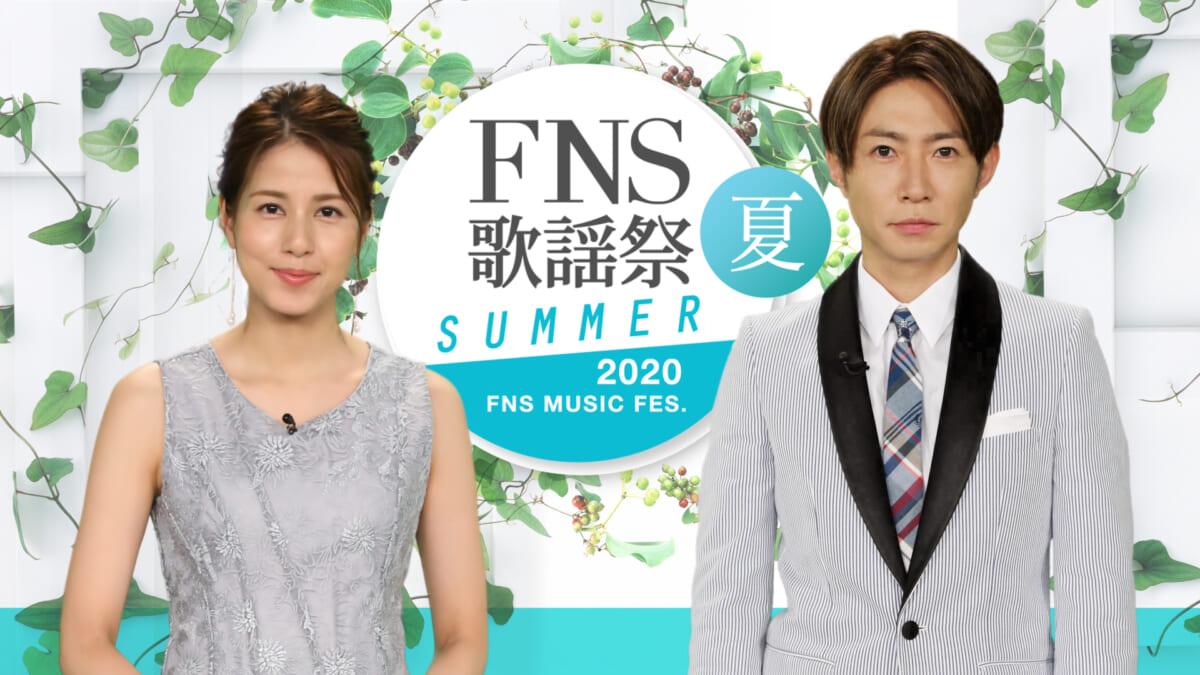『2020FNS歌謡祭 夏』