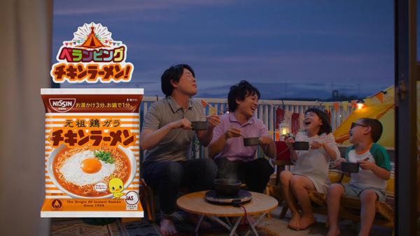 ぺこぱ出演の「チキンラーメン」新CMが放映開始!松陰寺「父親姿も悪くないだろう」