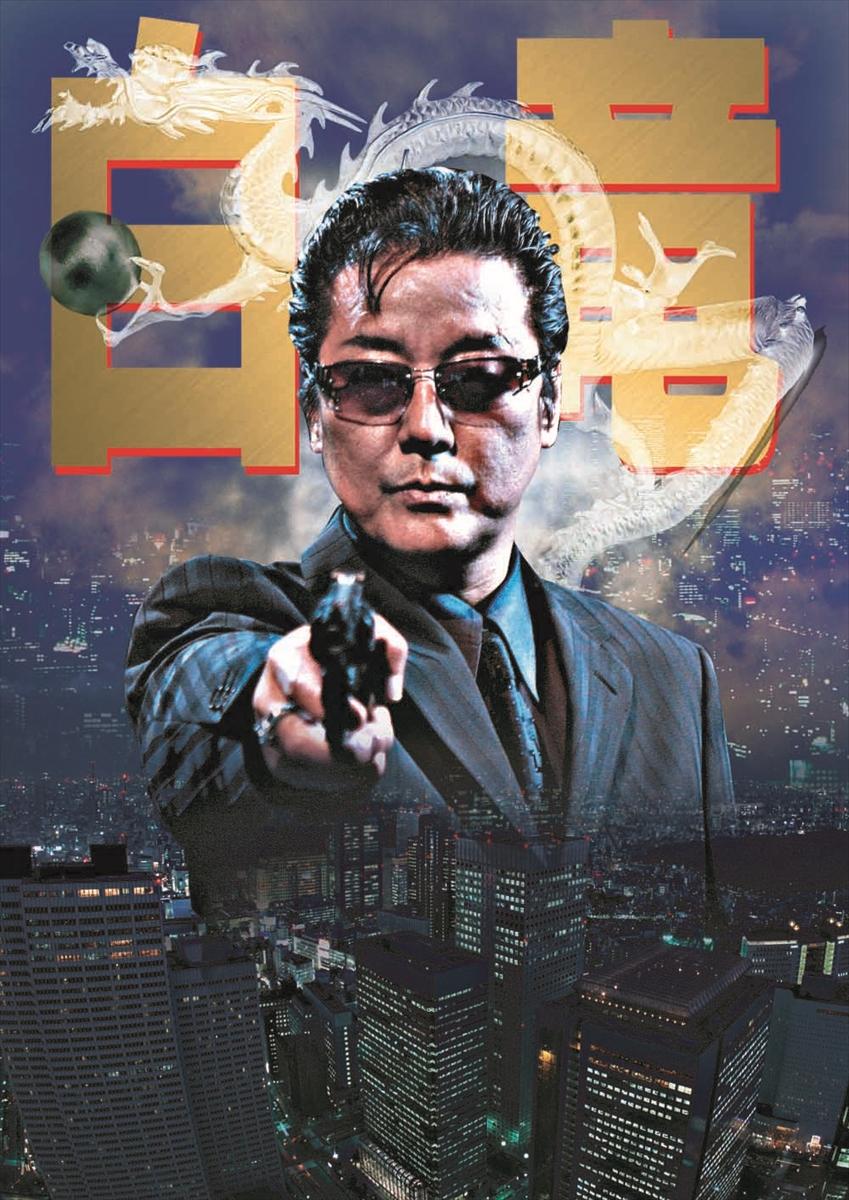 「白竜2 シノギの報酬II」(2006年) ©2006年日本文芸社/天王寺大/渡辺みちお/クリエイト21