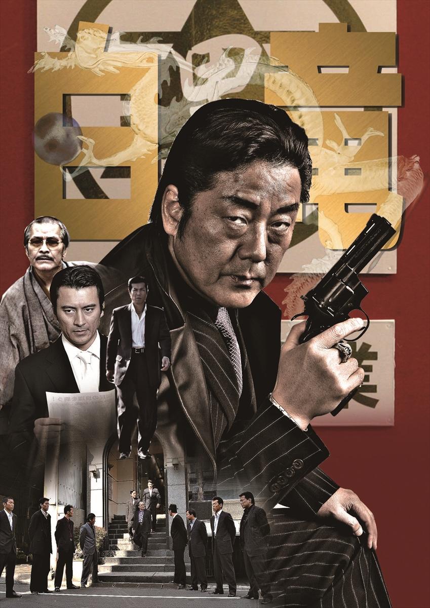 「白竜 赤絨毯の死闘」(2007年) ©2007 日本文芸社/天王寺大/渡辺みちお/GPミュージアムソフト