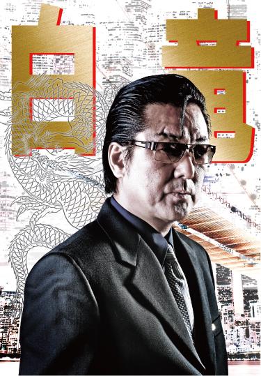 「白竜 支配者VS独裁者」(2008年) ©2008日本文芸社 天王寺大 渡辺みちお コンセプトフィルム