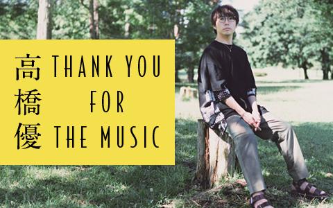 高橋優の特番『THANK YOU FOR THE MUSIC』第4弾 ニッポン放送で8・16生放送