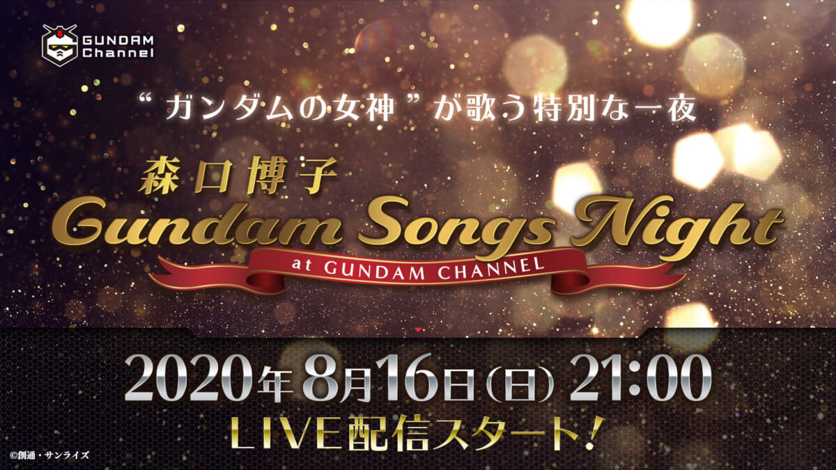 「森口博子『Gundam Songs Night at GUNDAM CHANNEL』」