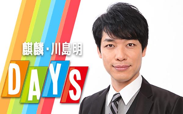 明 川島 川島 明のホームページ