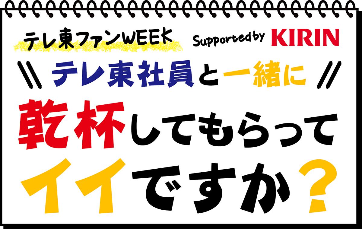 「テレ東ファンWEEK supported by KIRIN テレ東社員と一緒に乾杯してもらってイイですか?」