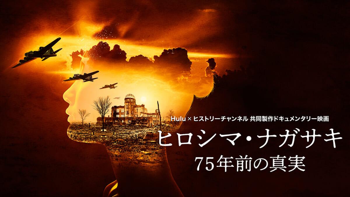 「ヒロシマ・ナガサキ:75年前の真実」