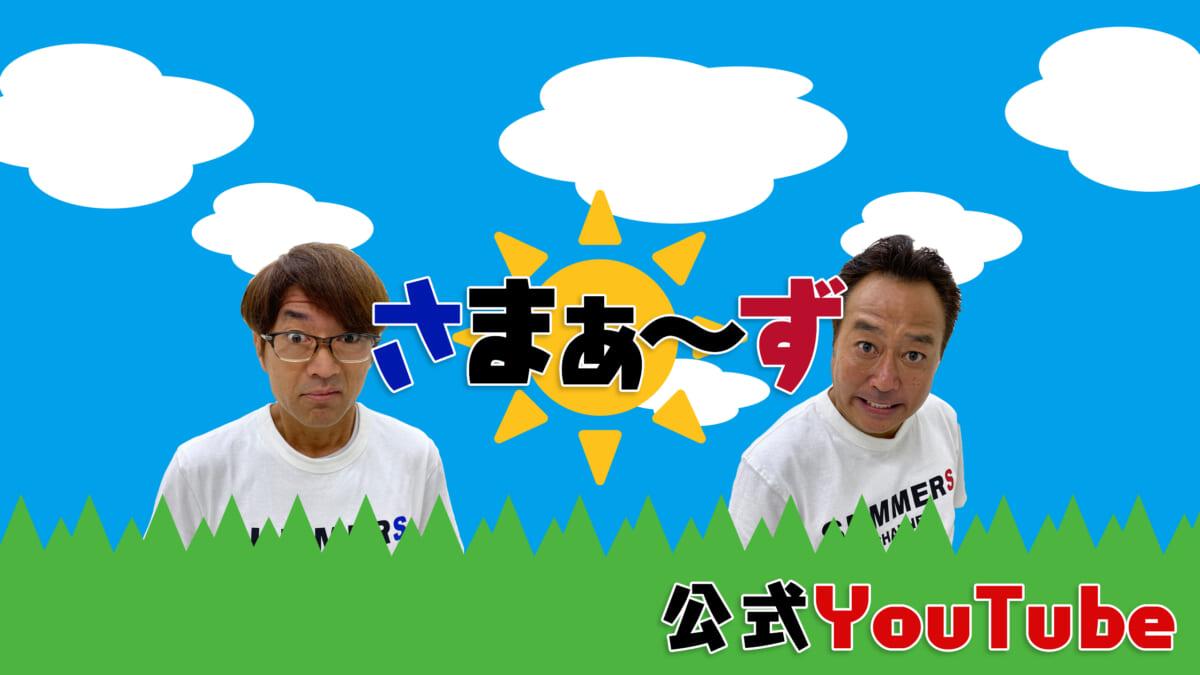 「さまぁ~ずチャンネル!」